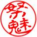 domi-kanji